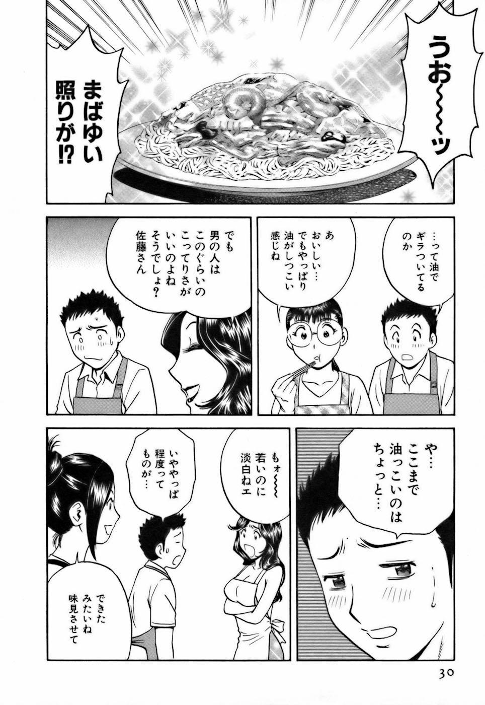 Koisuru Apron 29