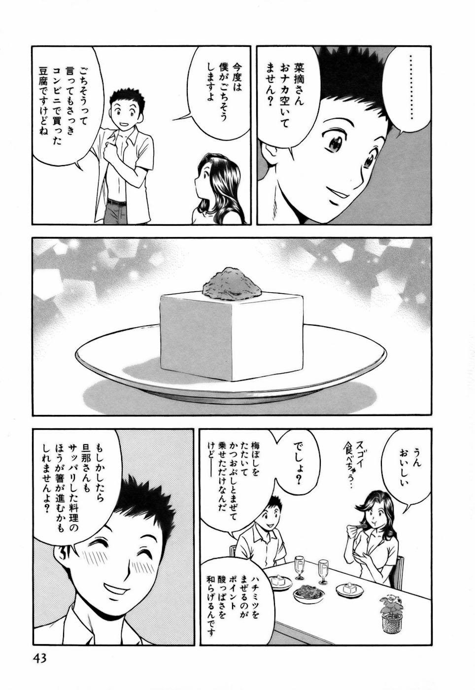 Koisuru Apron 42