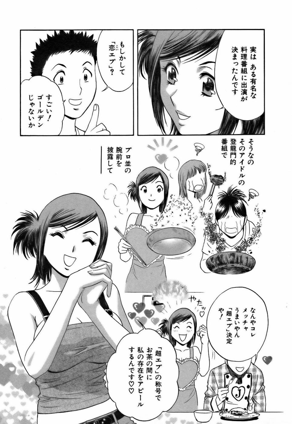 Koisuru Apron 48