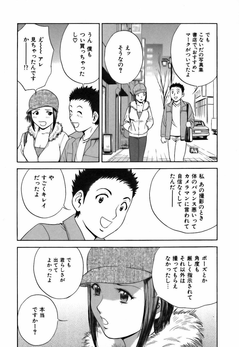 Koisuru Apron 52