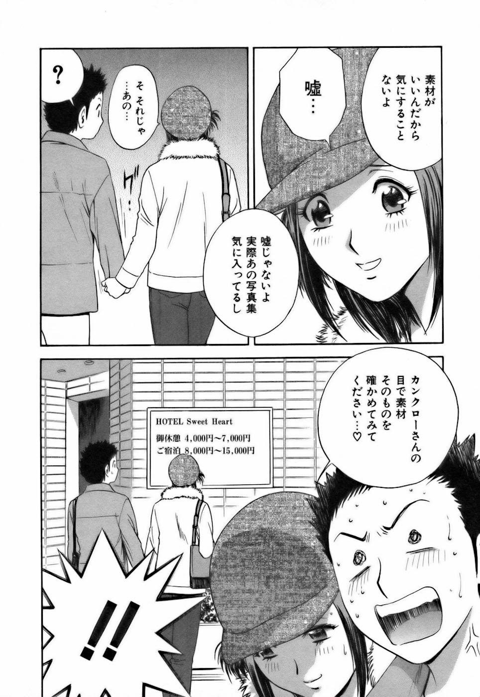 Koisuru Apron 53