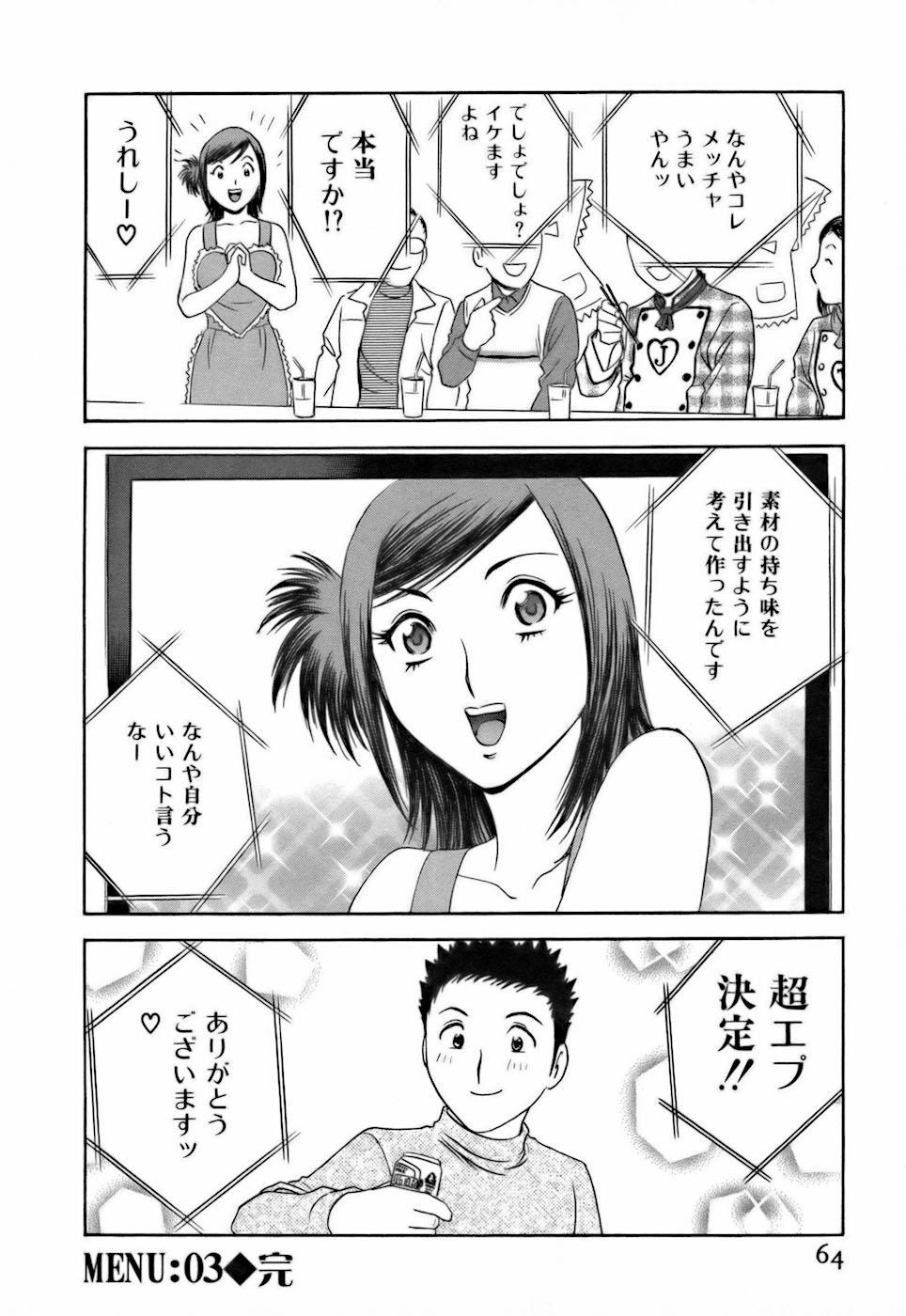 Koisuru Apron 63