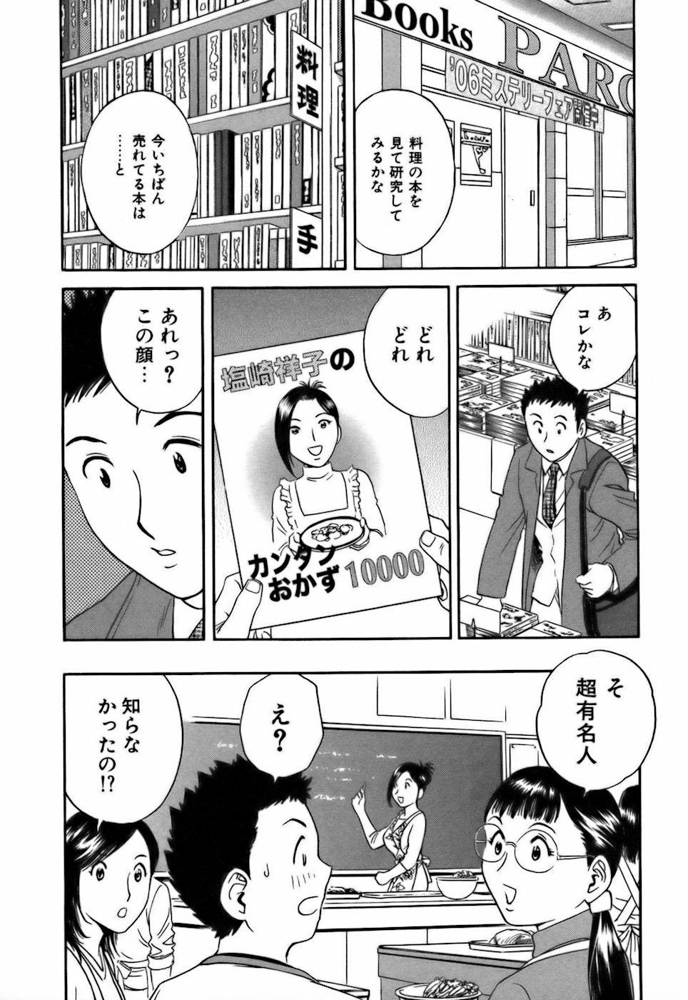 Koisuru Apron 67