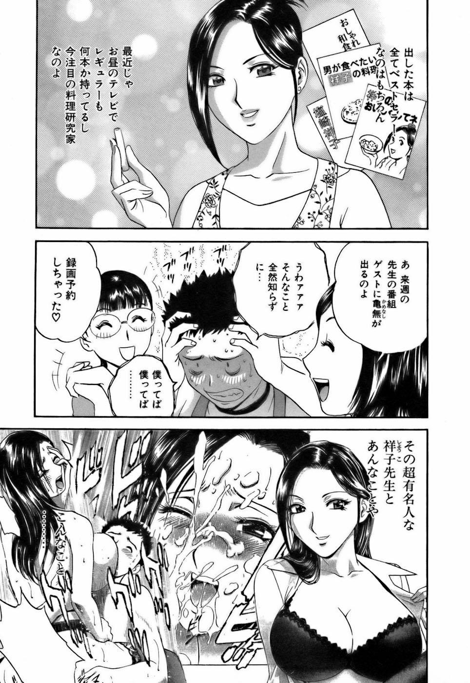 Koisuru Apron 68