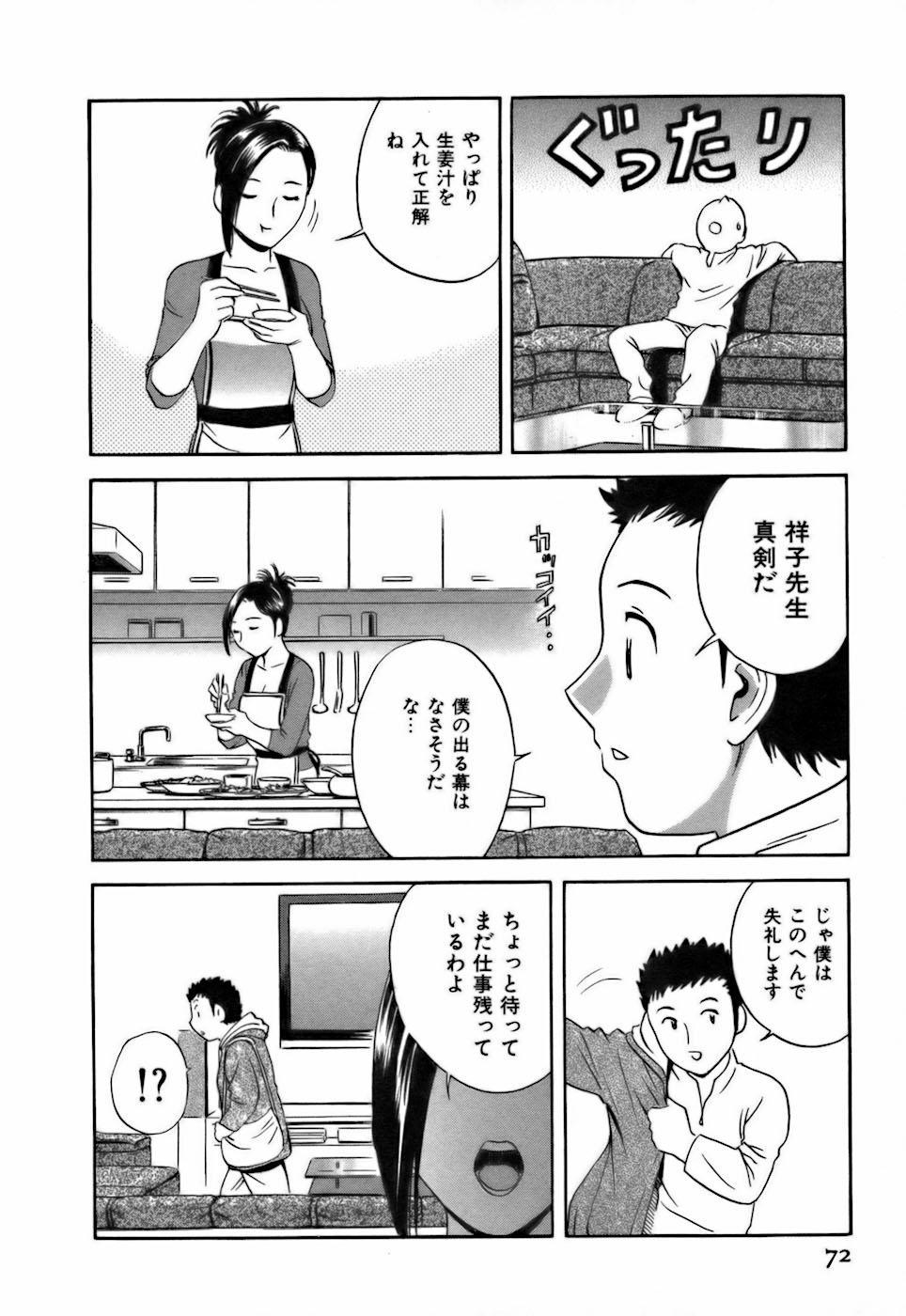 Koisuru Apron 71