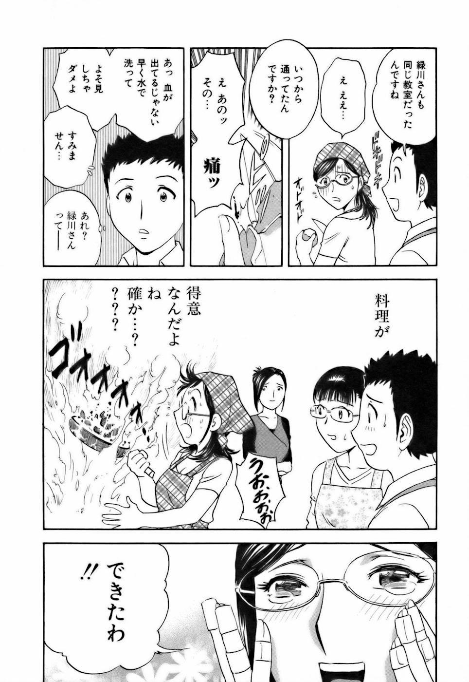 Koisuru Apron 89
