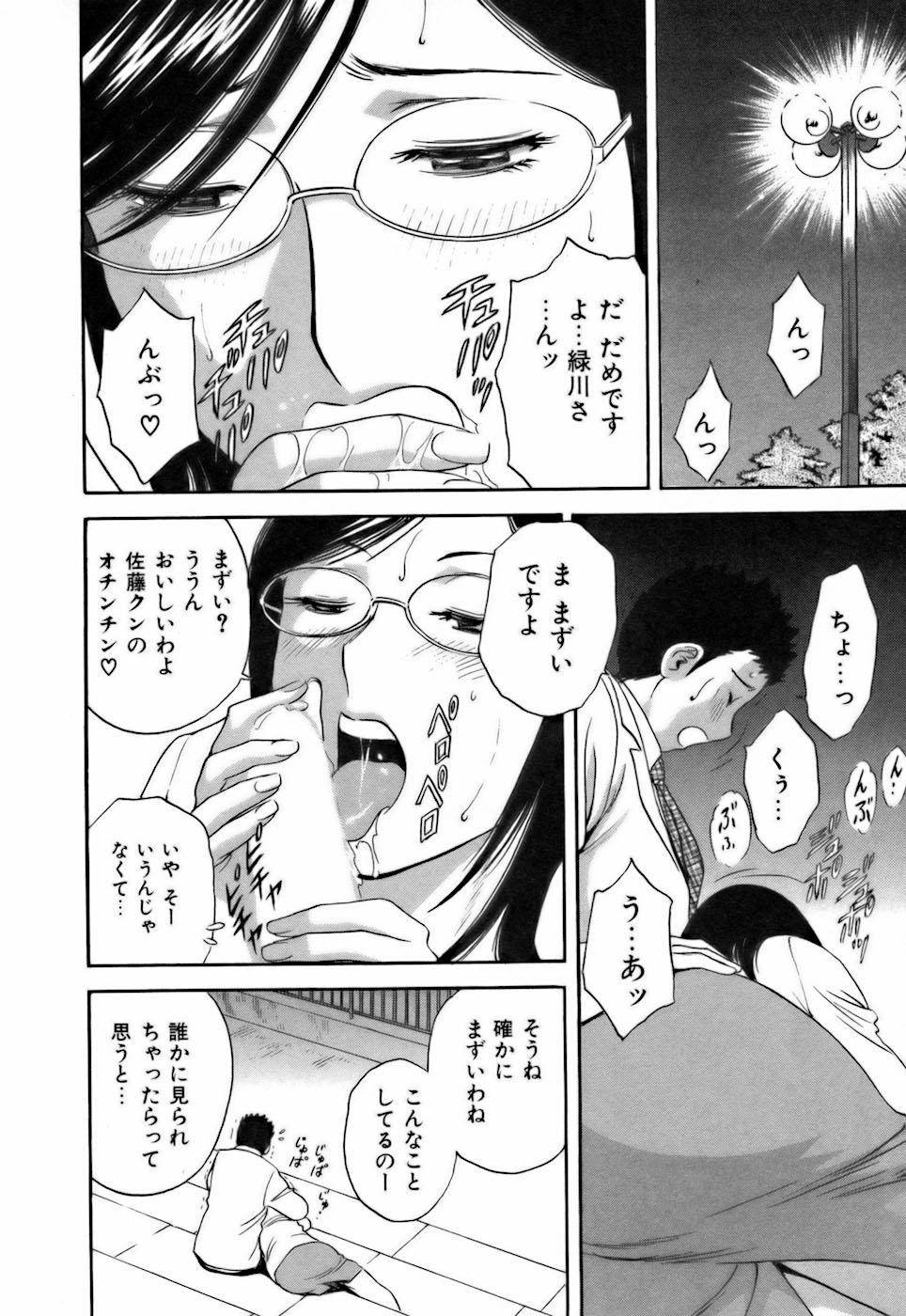 Koisuru Apron 93