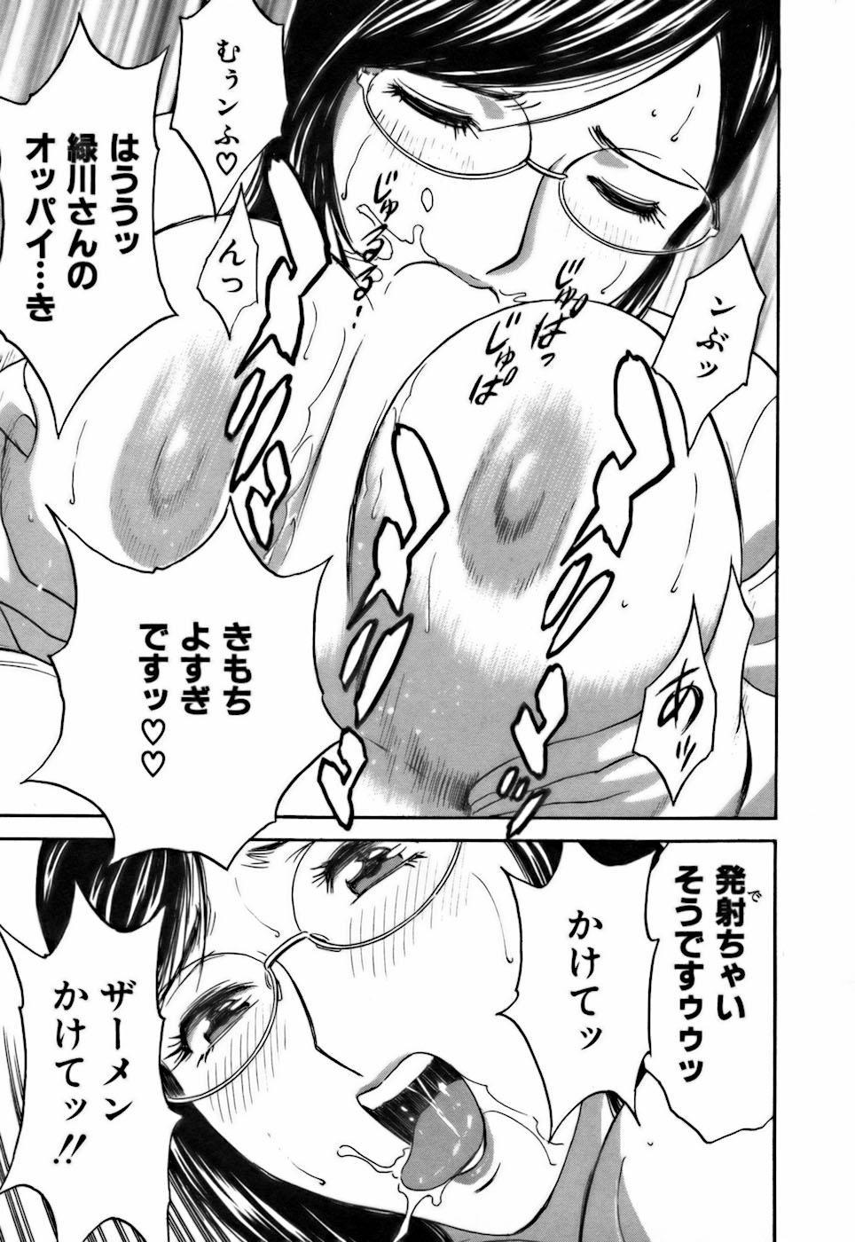 Koisuru Apron 96