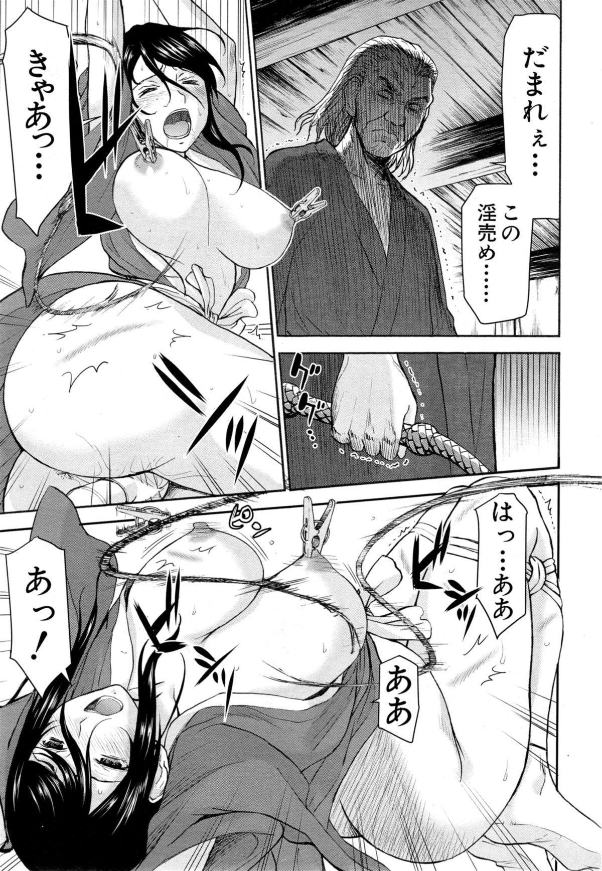 Zashikihime no Omocha Ch. 1-2 9