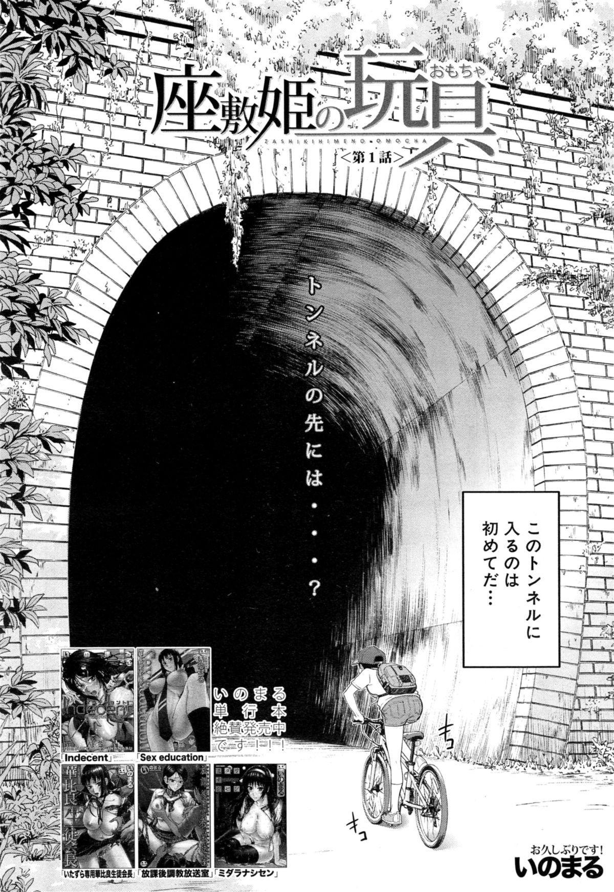 Zashikihime no Omocha Ch. 1-2 1