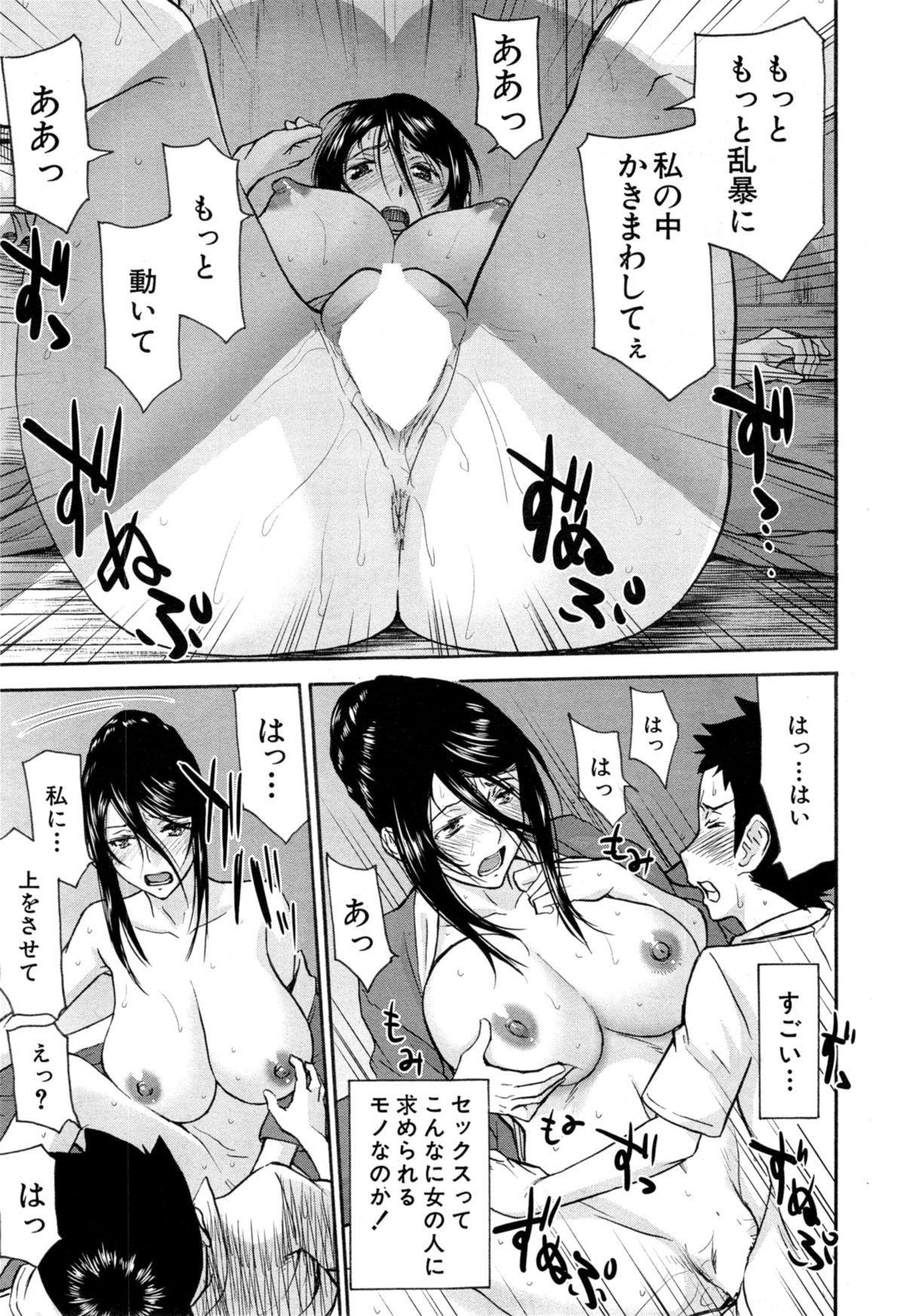 Zashikihime no Omocha Ch. 1-2 23