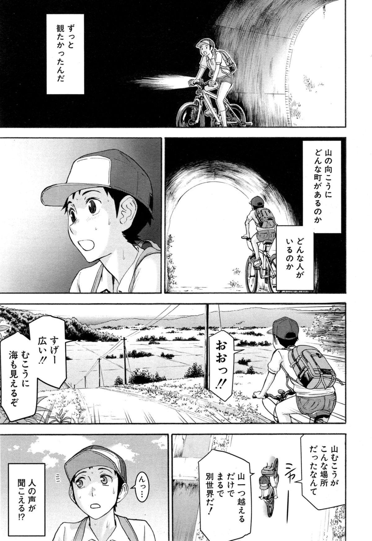 Zashikihime no Omocha Ch. 1-2 2