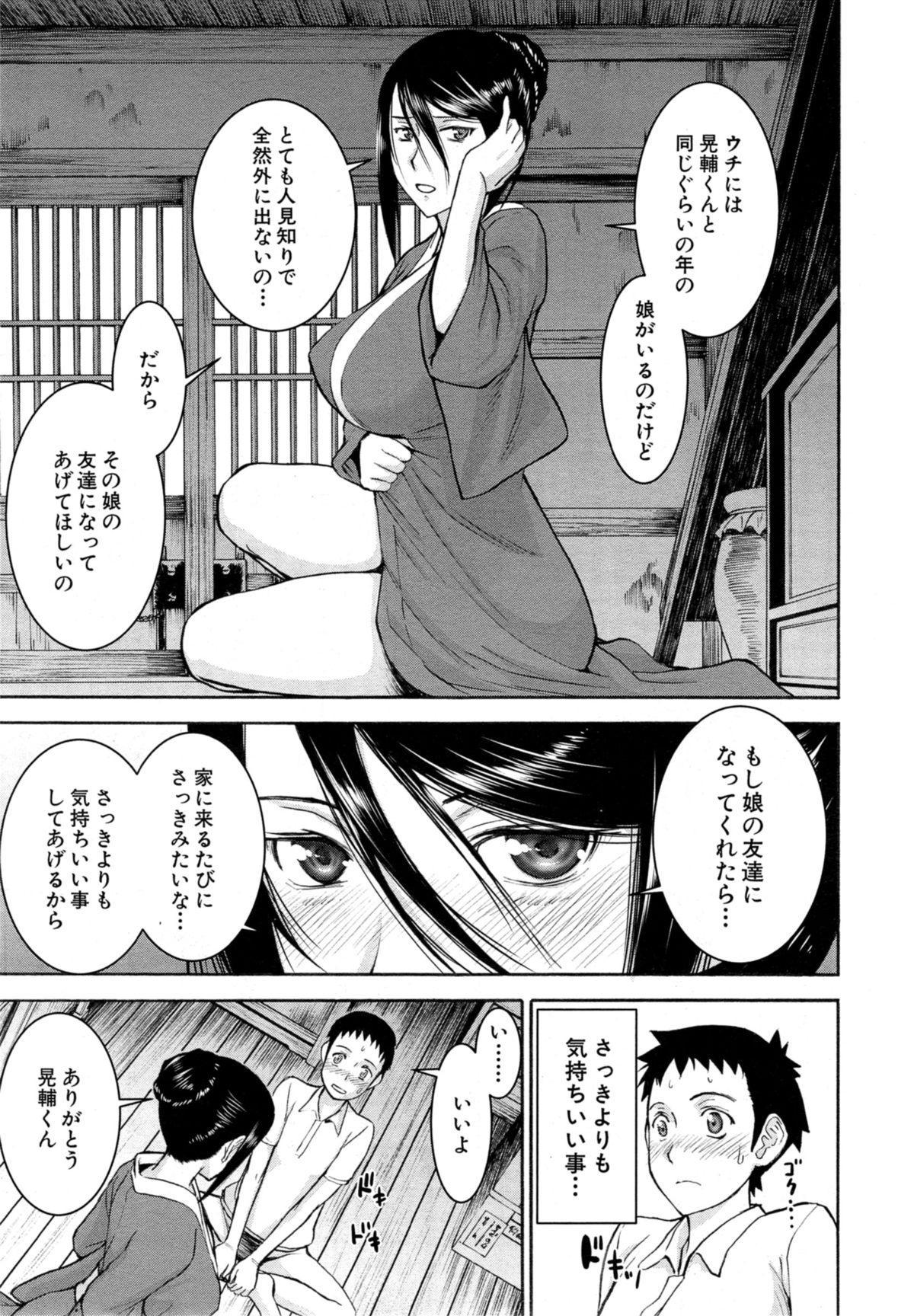 Zashikihime no Omocha Ch. 1-2 30