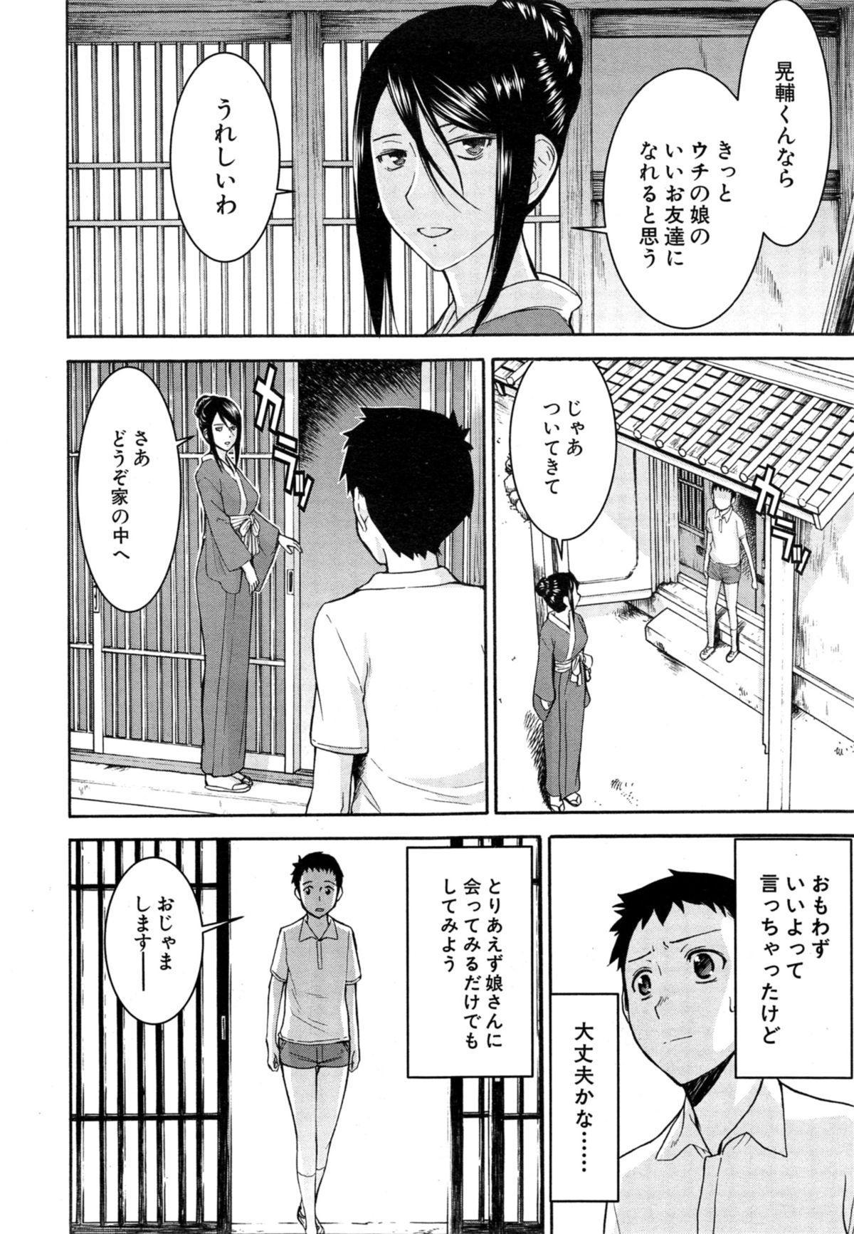 Zashikihime no Omocha Ch. 1-2 31