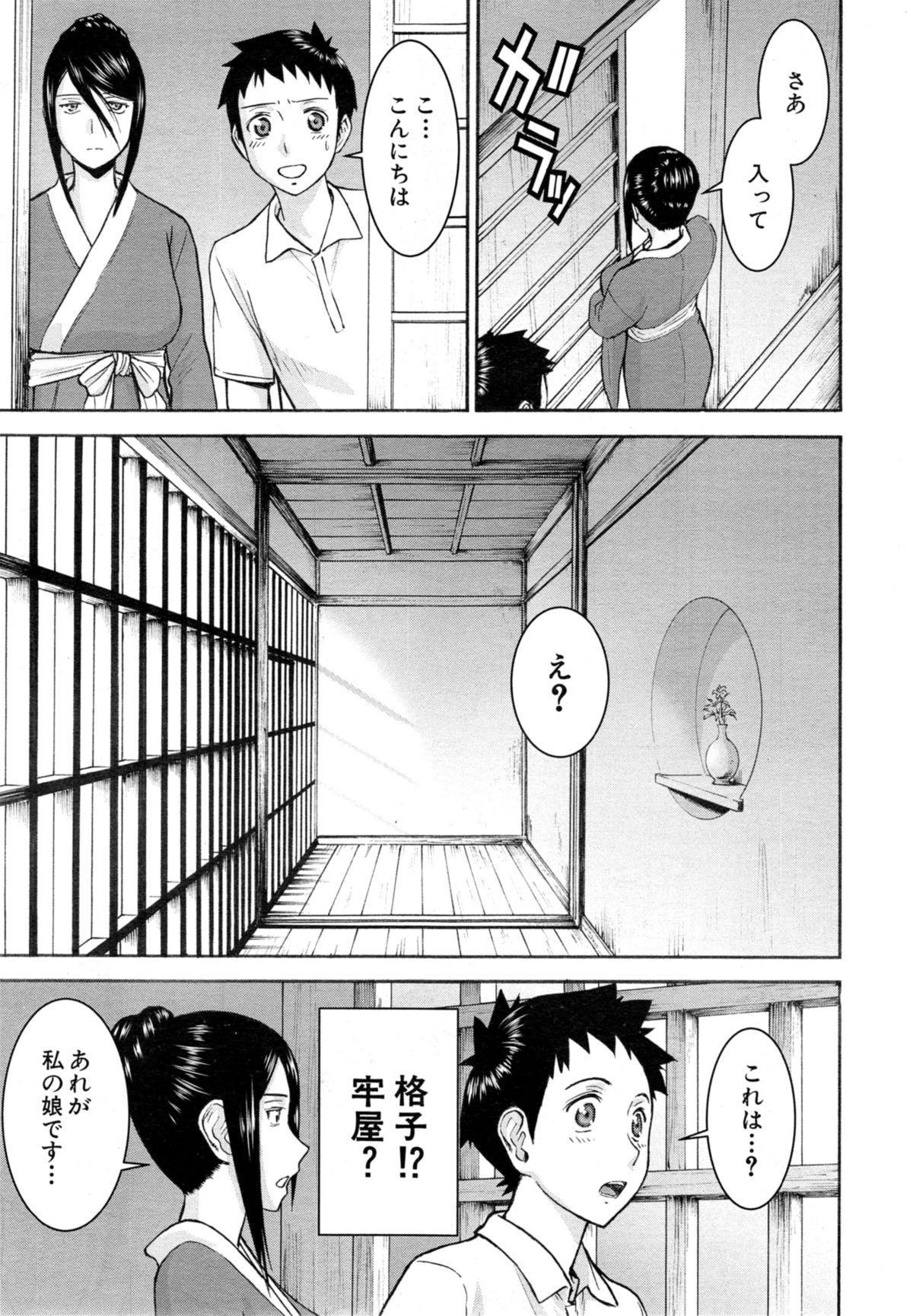 Zashikihime no Omocha Ch. 1-2 34
