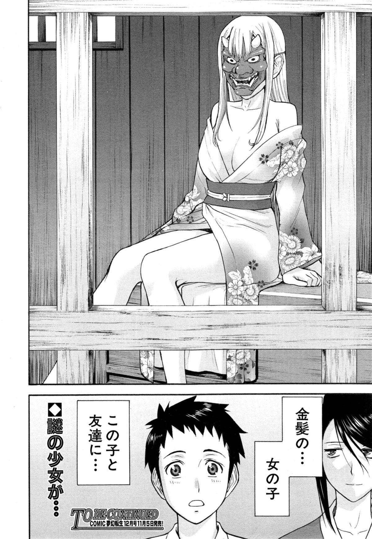 Zashikihime no Omocha Ch. 1-2 35