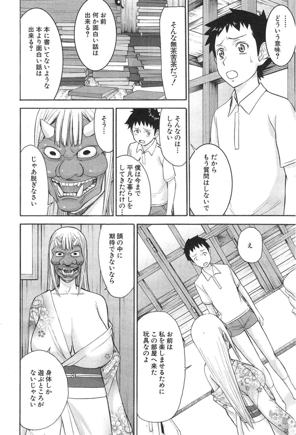 Zashikihime no Omocha Ch. 1-2 41