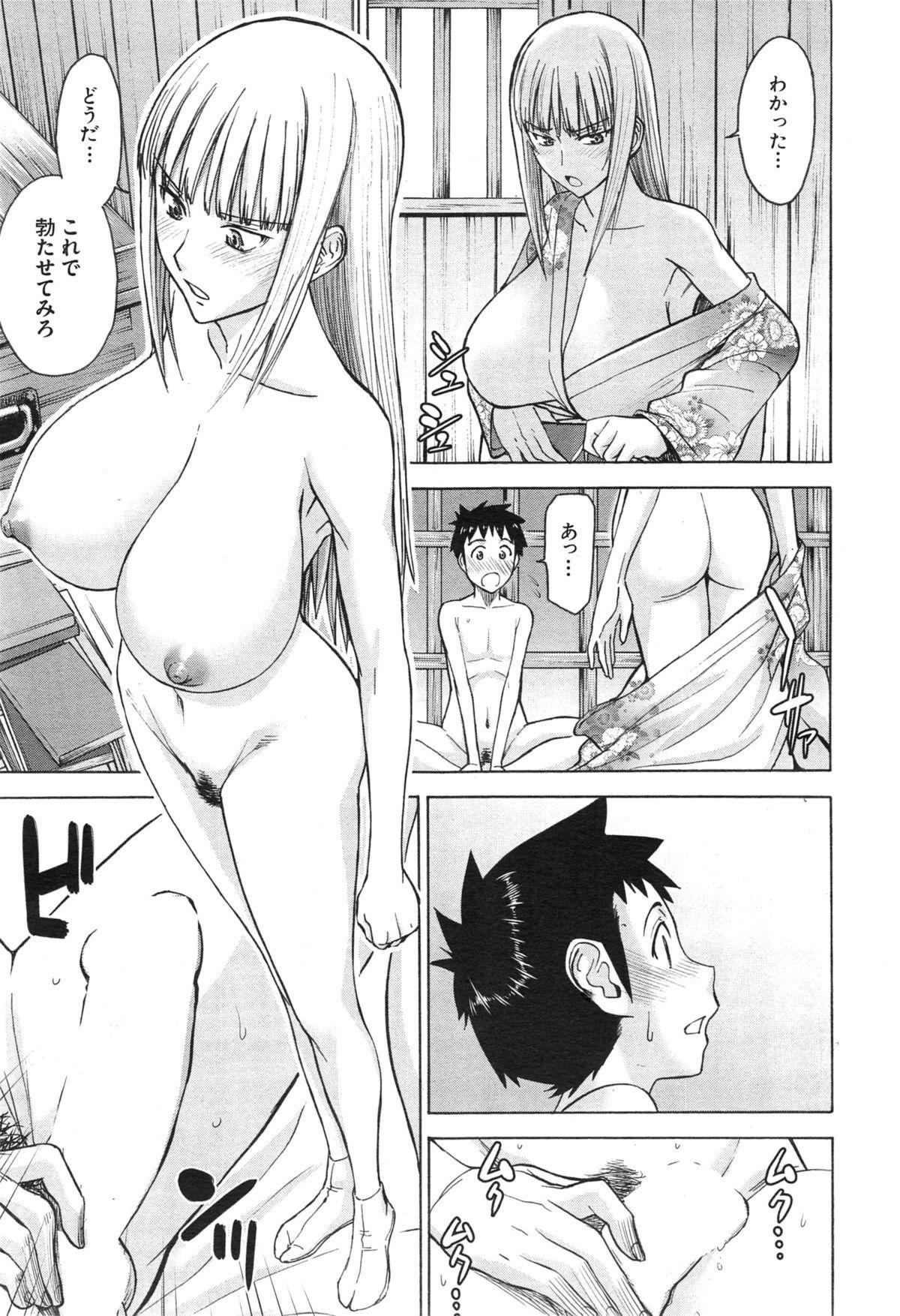 Zashikihime no Omocha Ch. 1-2 46