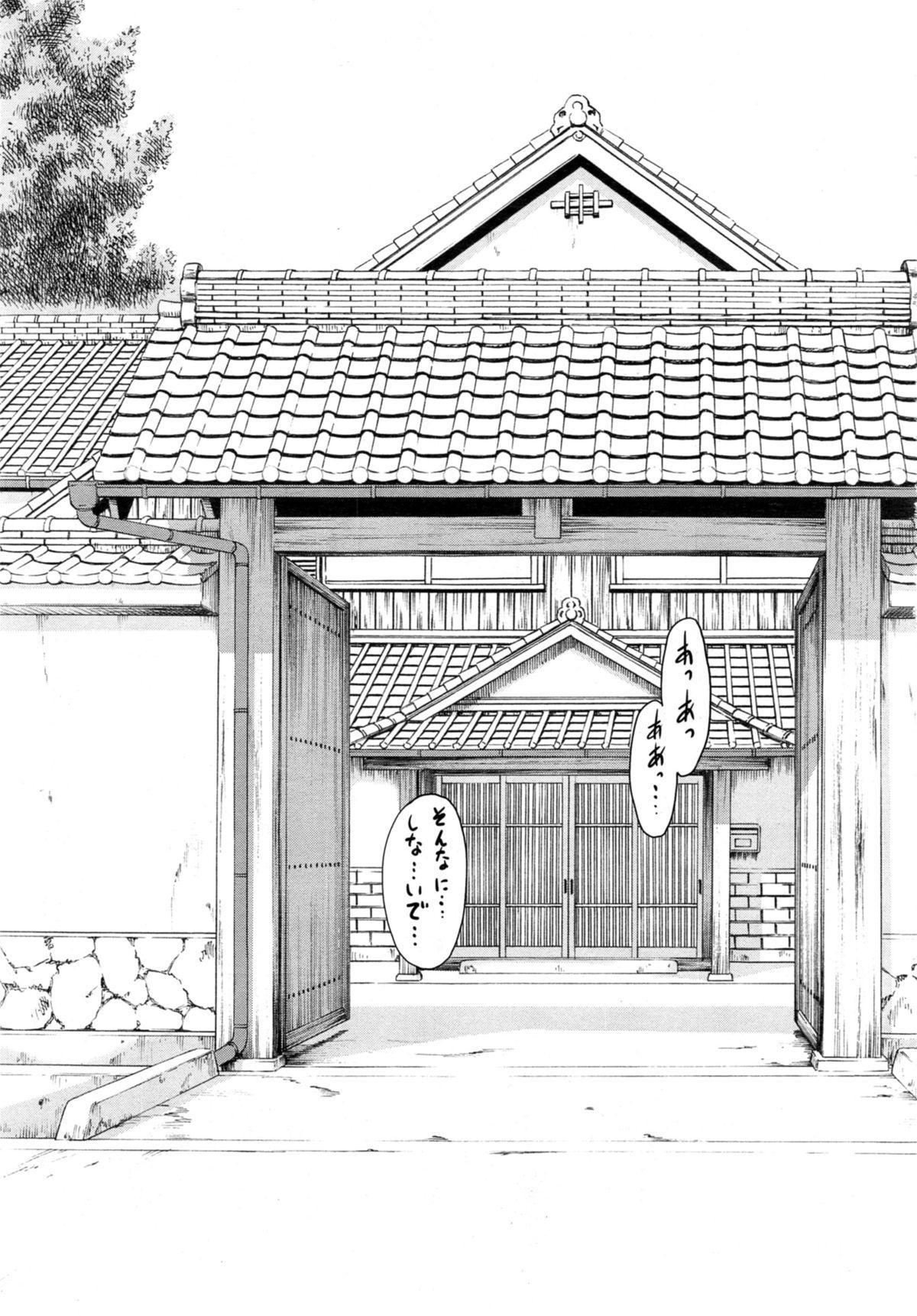 Zashikihime no Omocha Ch. 1-2 4