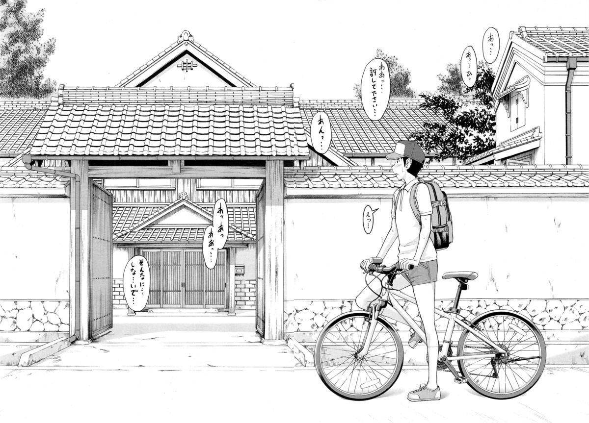 Zashikihime no Omocha Ch. 1-2 5