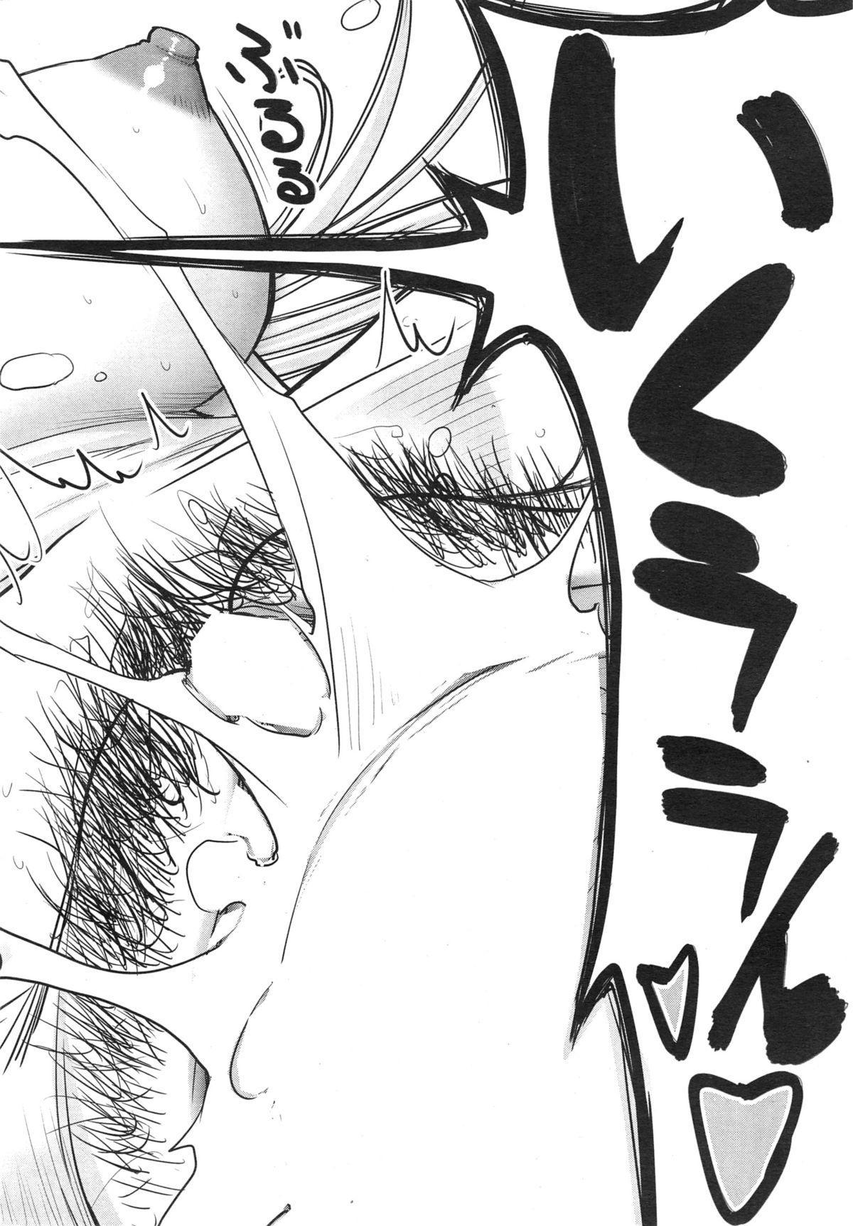 Zashikihime no Omocha Ch. 1-2 61