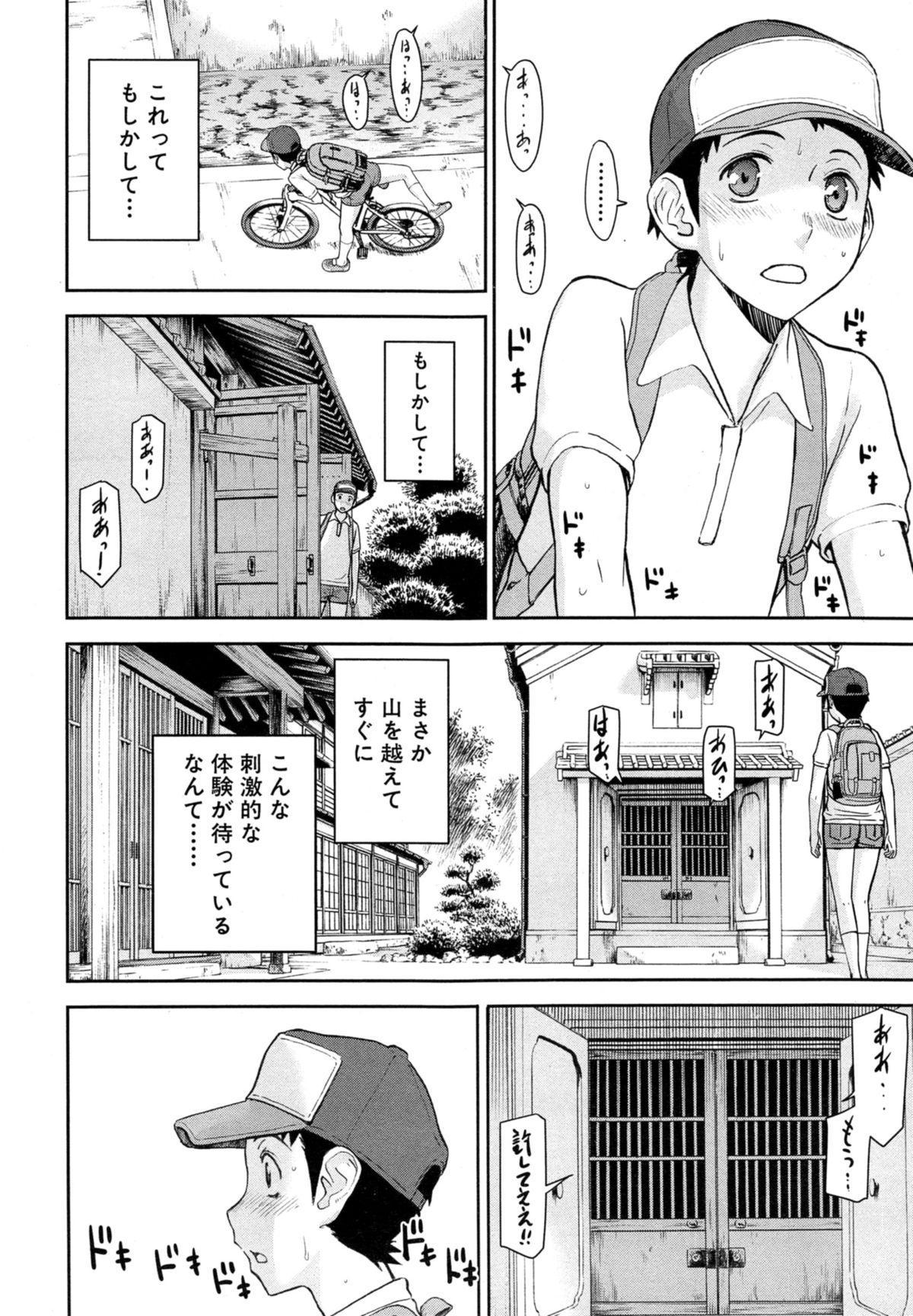Zashikihime no Omocha Ch. 1-2 6