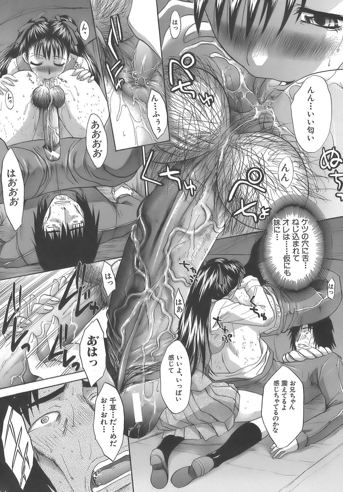 Boku Dake no Kuchibiru 157