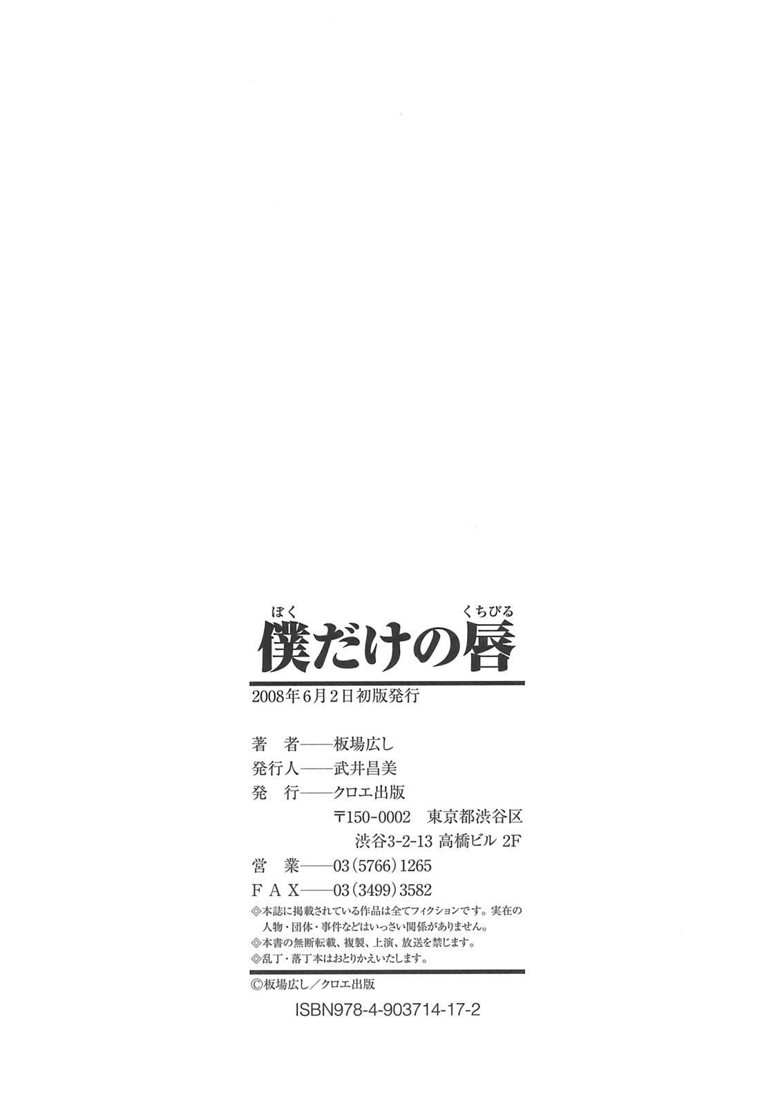 Boku Dake no Kuchibiru 209