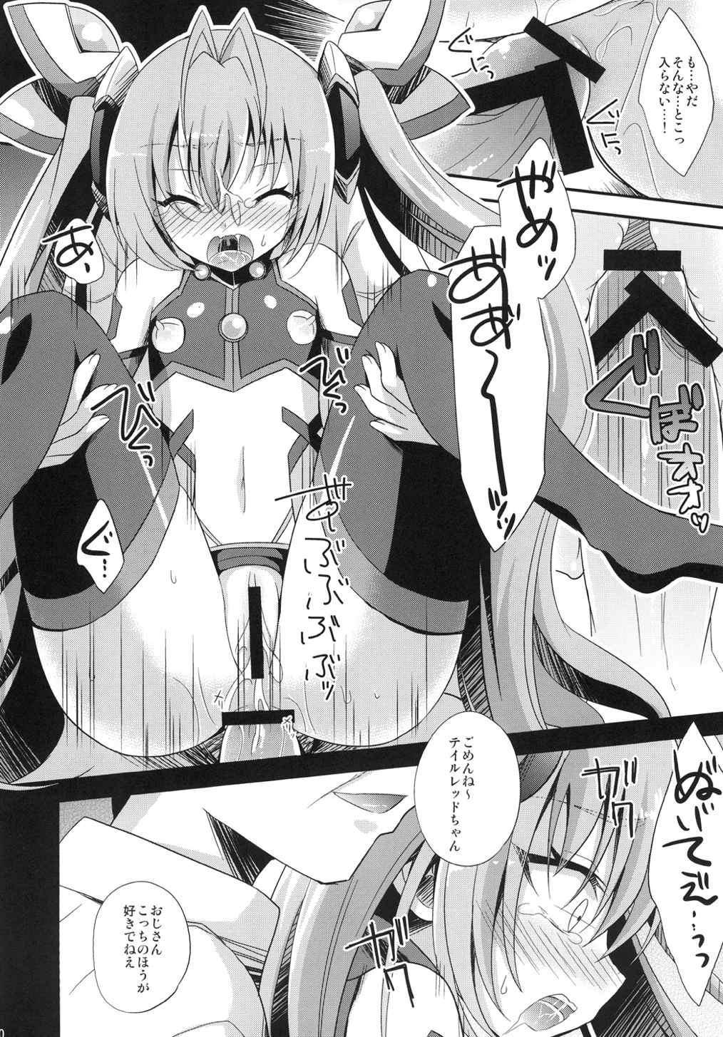 Ore, xxx ni Narimasu. 19