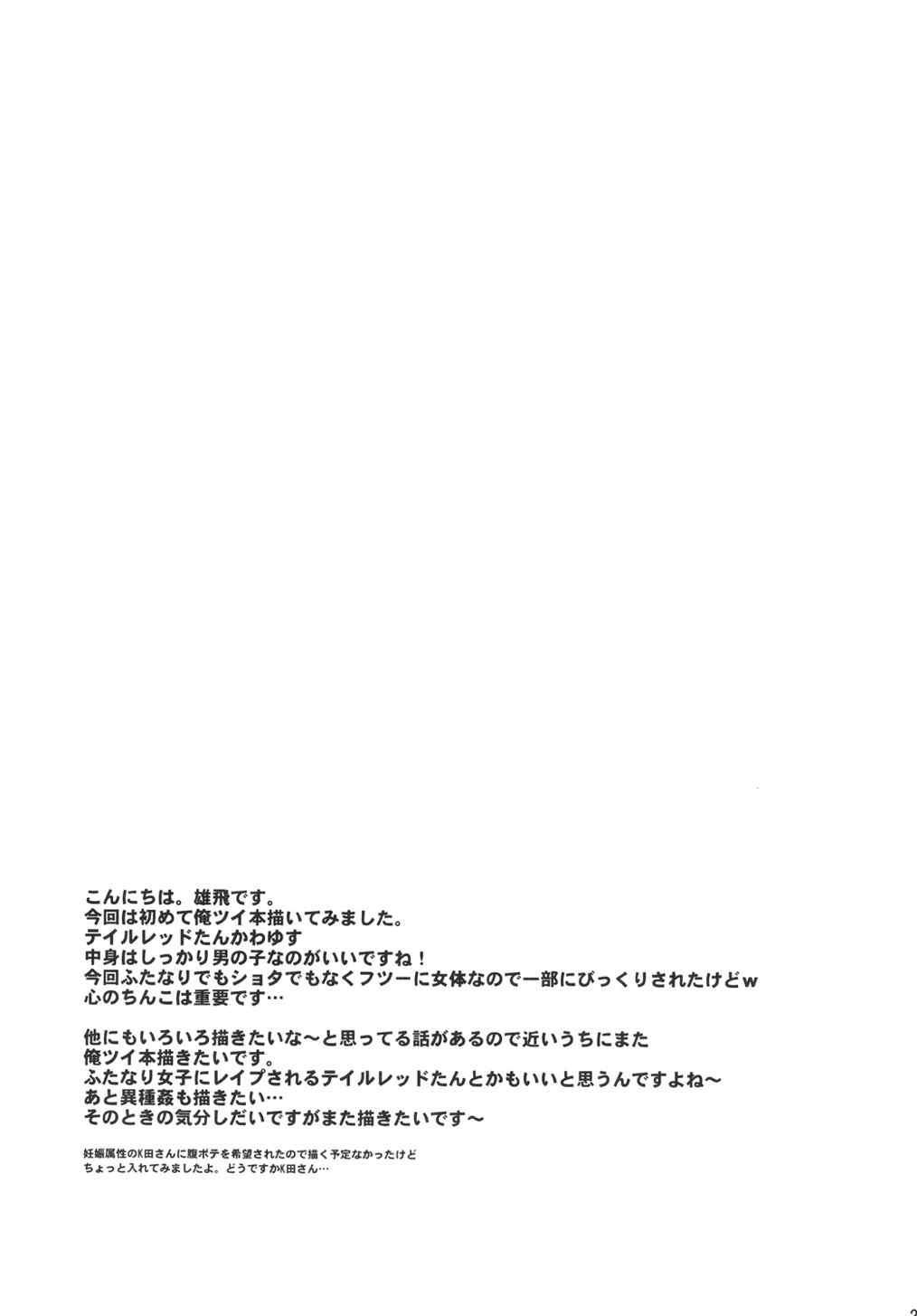 Ore, xxx ni Narimasu. 24