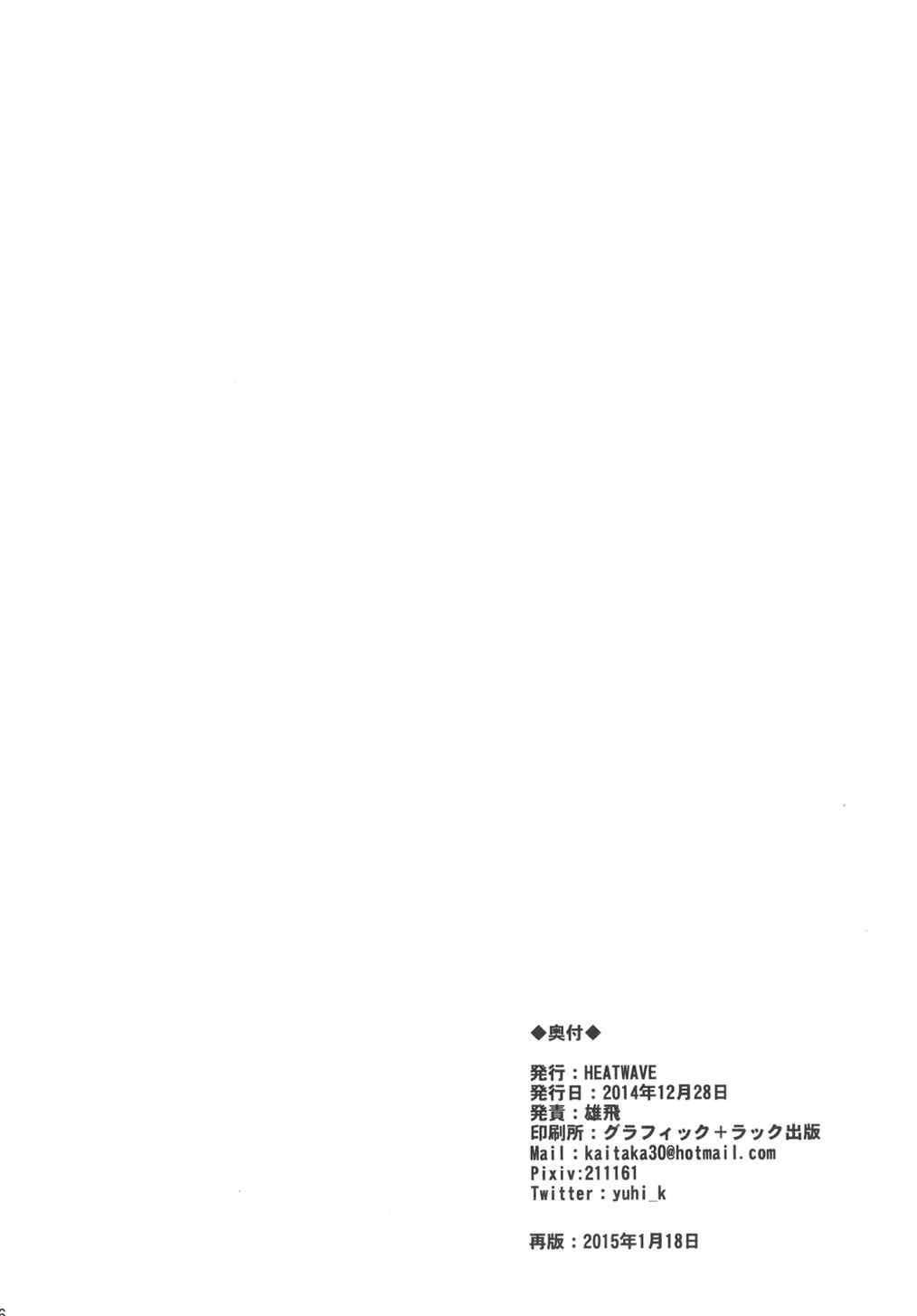 Ore, xxx ni Narimasu. 25