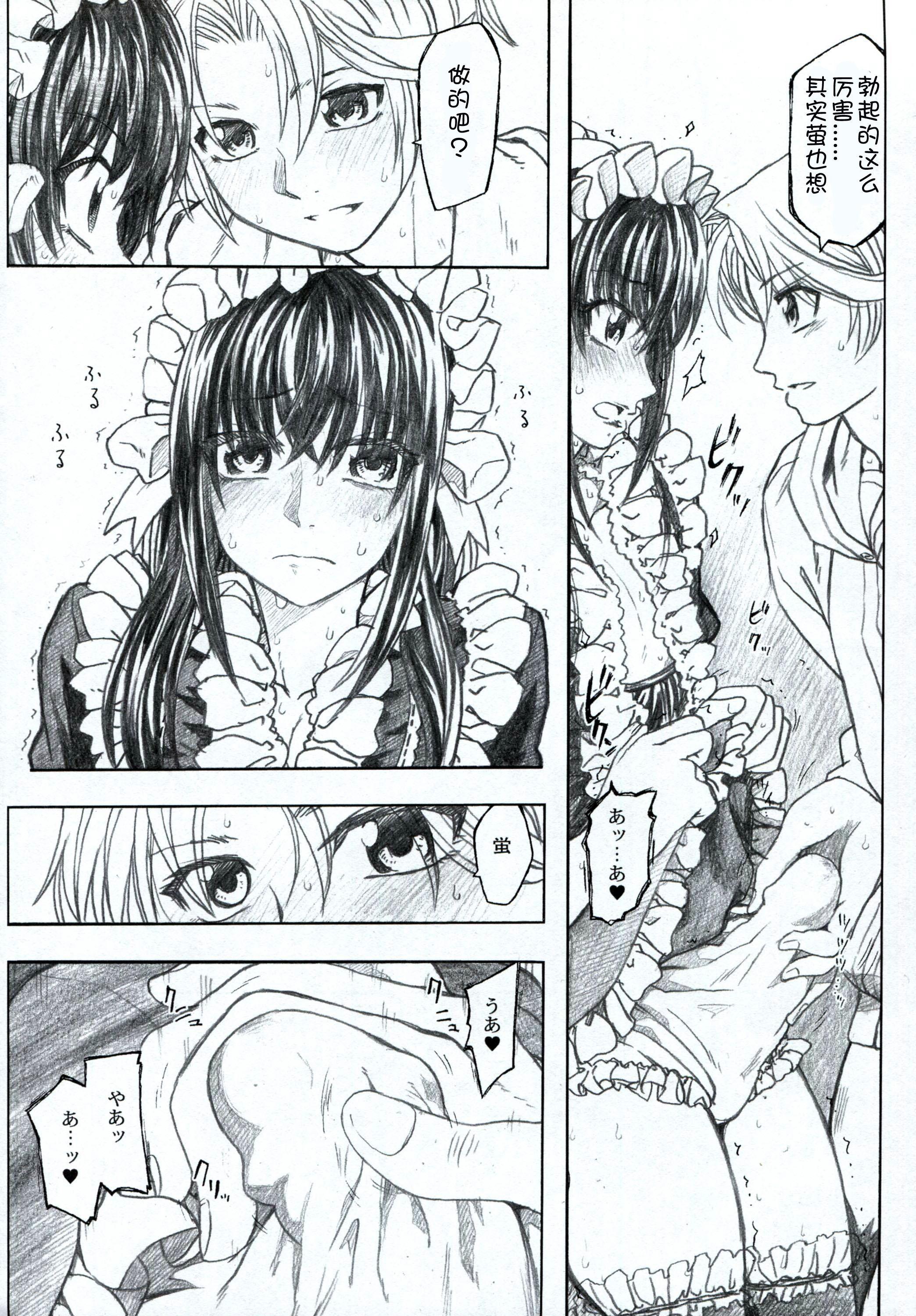 Moyashimon 2 TALES OF KEI Kei Hon 14