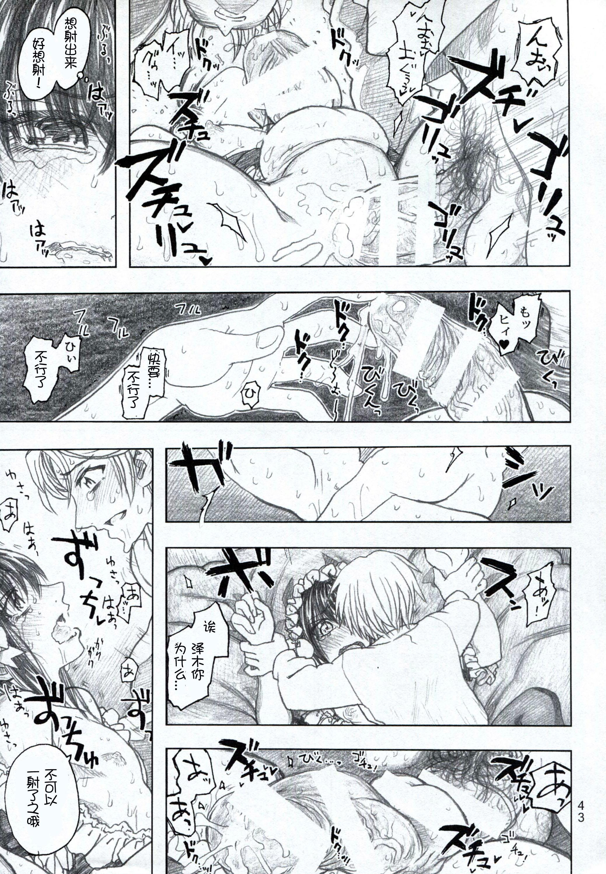 Moyashimon 2 TALES OF KEI Kei Hon 43