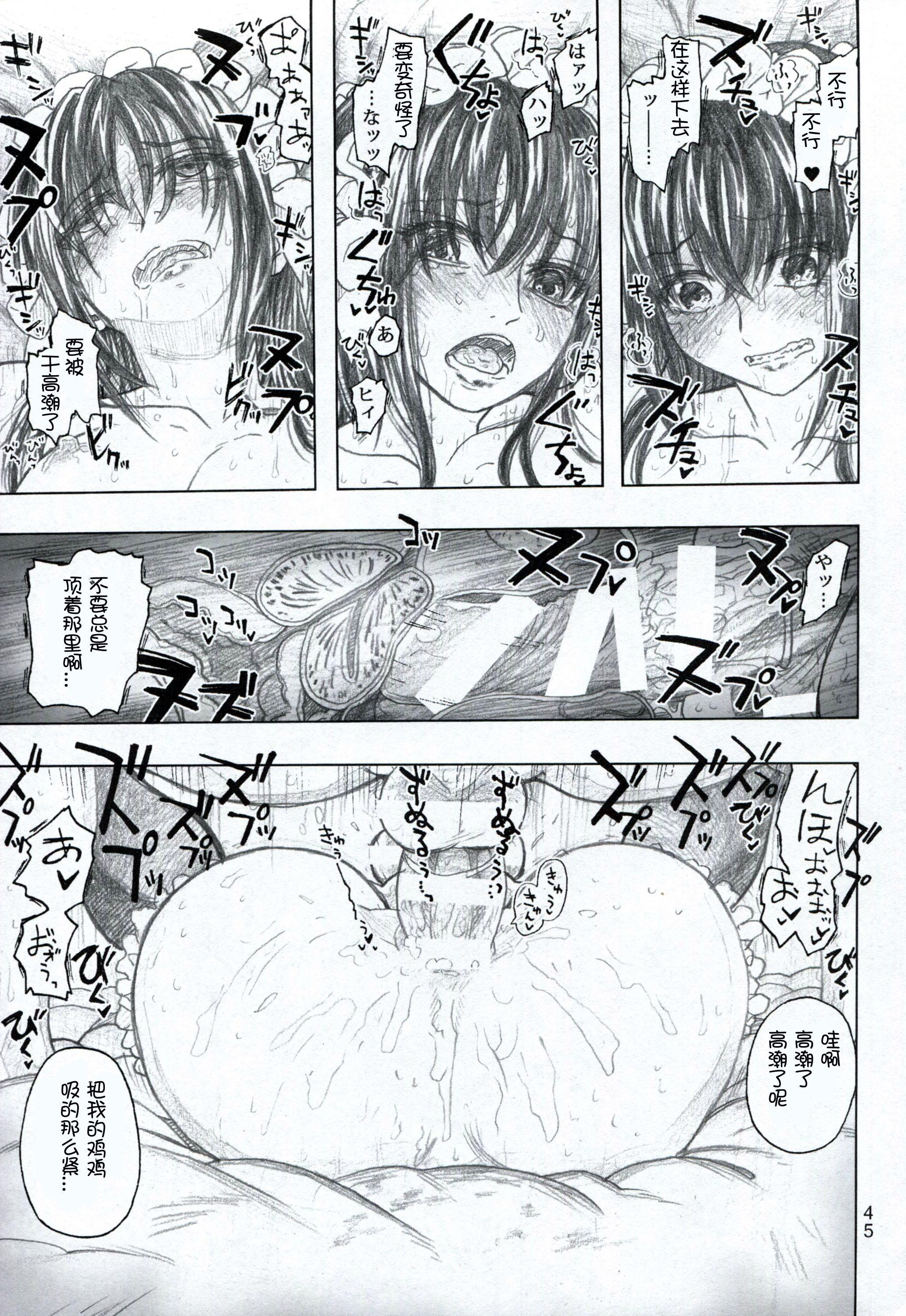 Moyashimon 2 TALES OF KEI Kei Hon 45