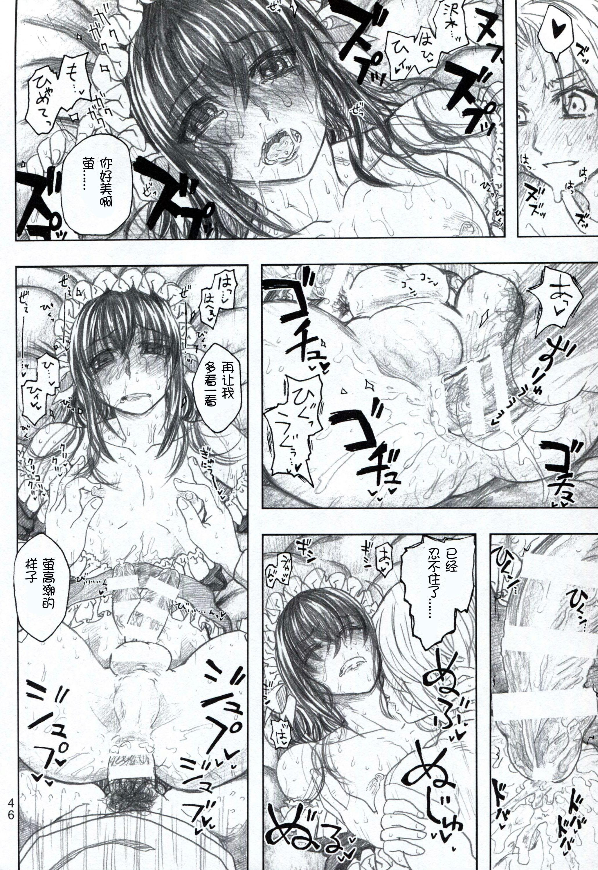 Moyashimon 2 TALES OF KEI Kei Hon 46