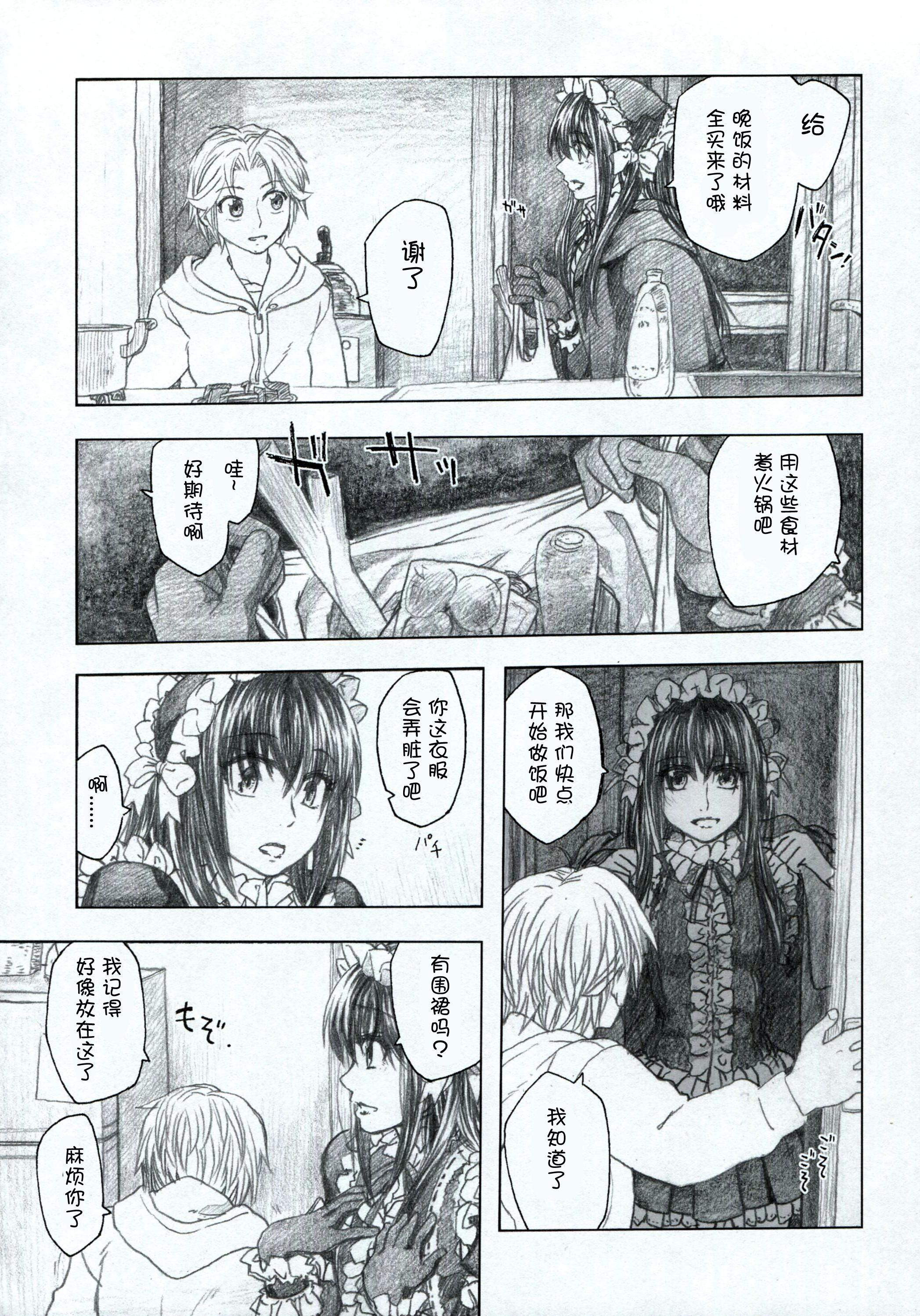 Moyashimon 2 TALES OF KEI Kei Hon 4