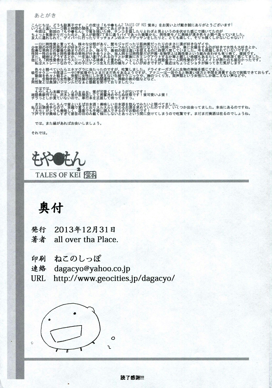 Moyashimon 2 TALES OF KEI Kei Hon 79