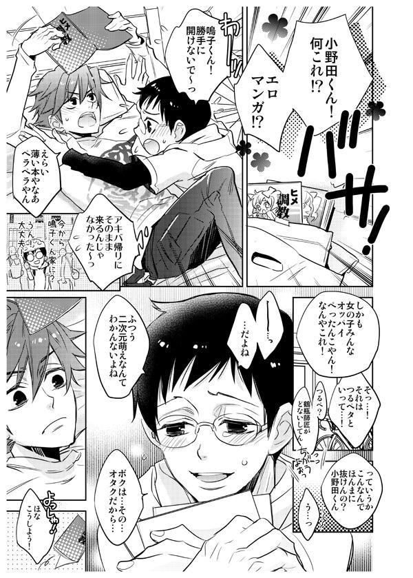 Sakamichi ♡ Naruko Hon Take On Me 1