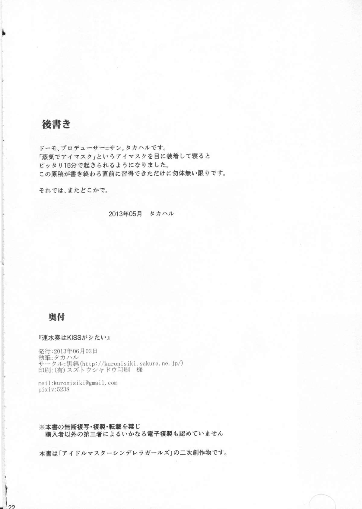 Hayami Kanade wa KISS ga Shitai 20