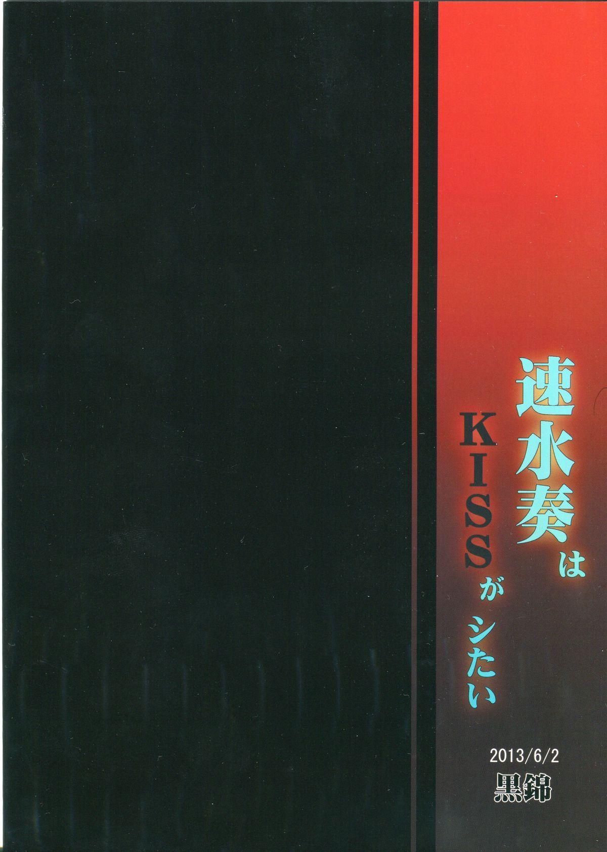 Hayami Kanade wa KISS ga Shitai 21