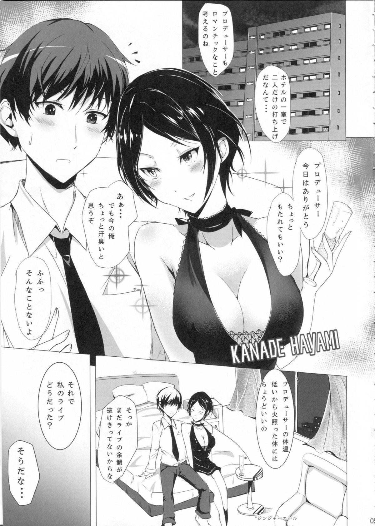 Hayami Kanade wa KISS ga Shitai 3