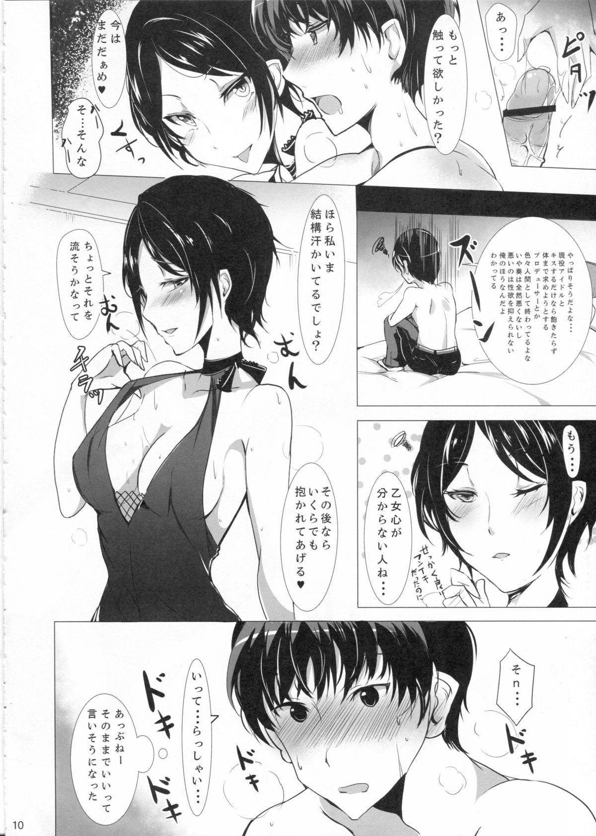 Hayami Kanade wa KISS ga Shitai 8