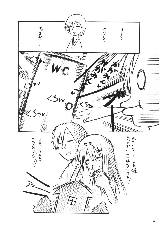 Shoujo ☆ Mousou 19
