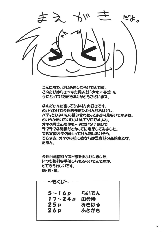 Shoujo ☆ Mousou 3
