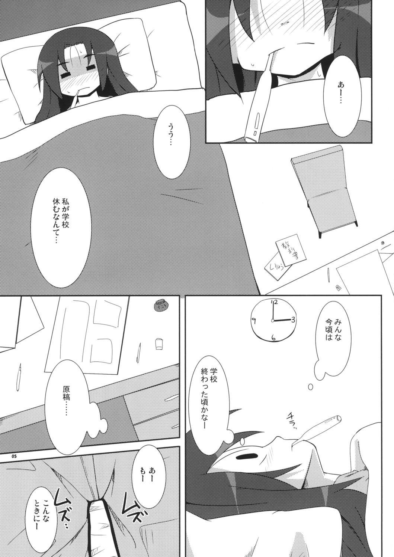 Shoujo ☆ Mousou 4