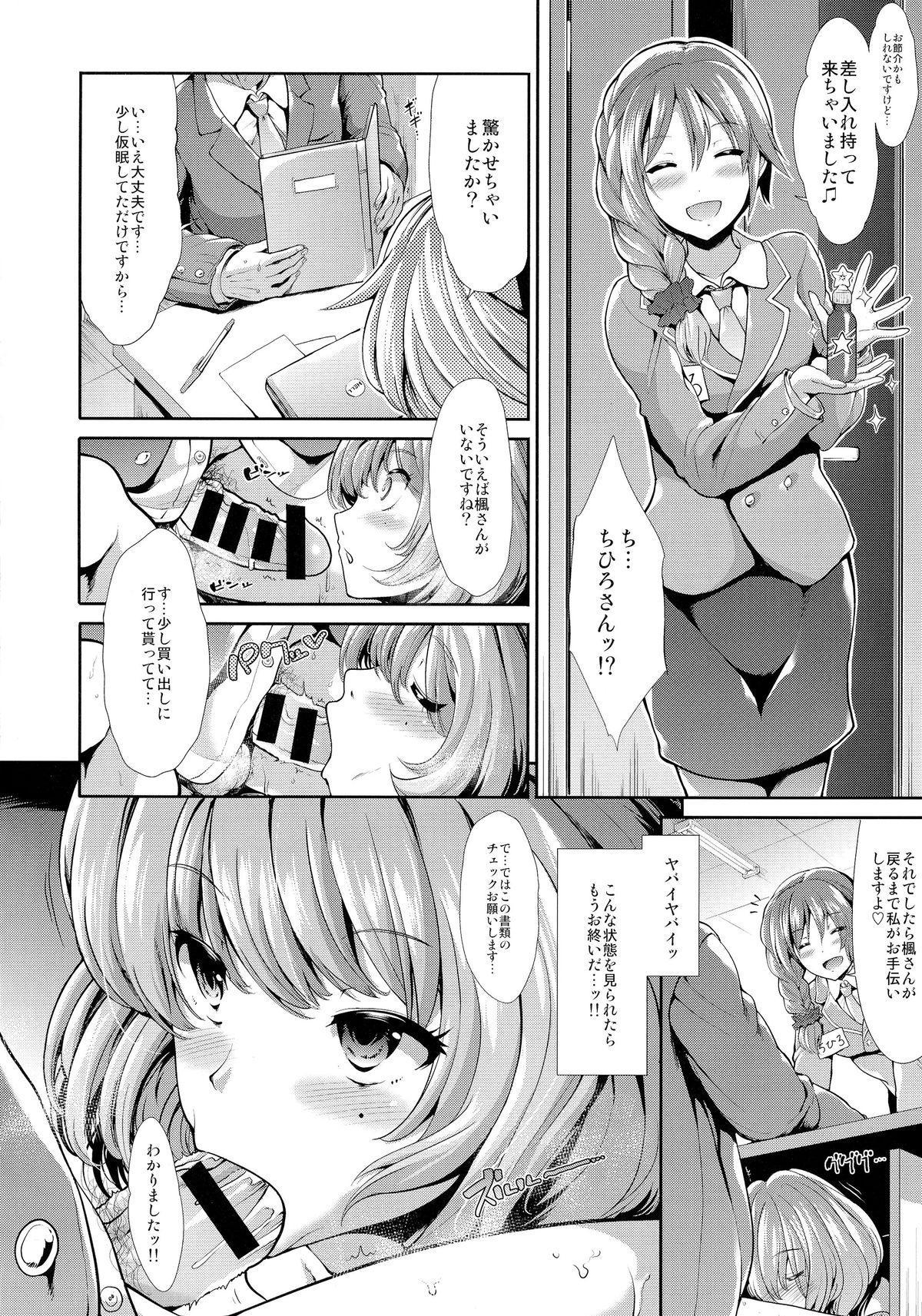 CINDERELLA ECSTASY Megami no Tawamure 9