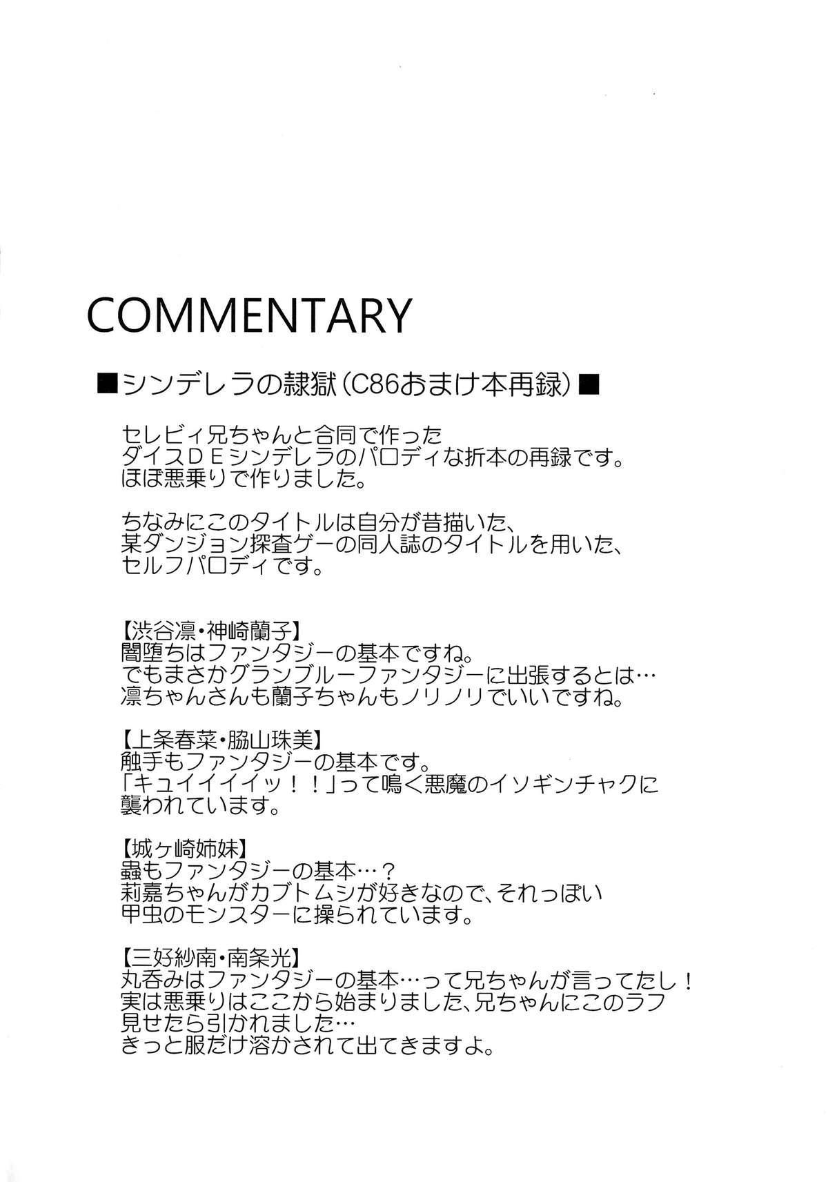 CINDERELLA ECSTASY Megami no Tawamure 29