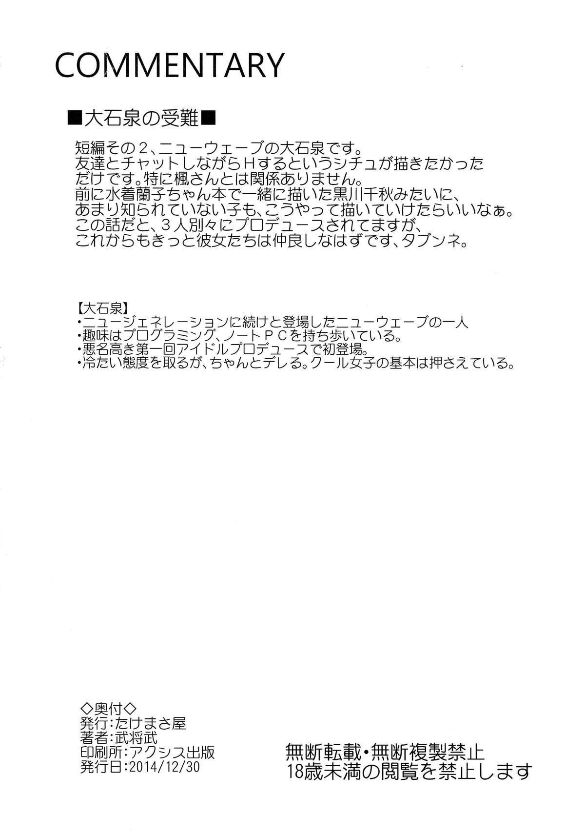 CINDERELLA ECSTASY Megami no Tawamure 37