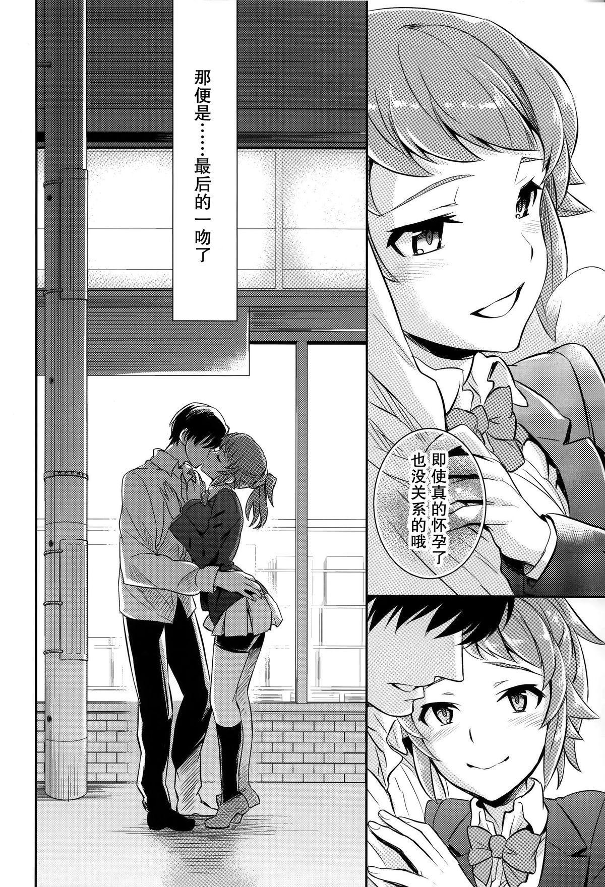(C87) [Crazy9 (Ichitaka)] C9-15 Fumina-senpai to Mob Onii-chan (Gundam Build Fighters Try) [Chinese] [无毒汉化组] 27