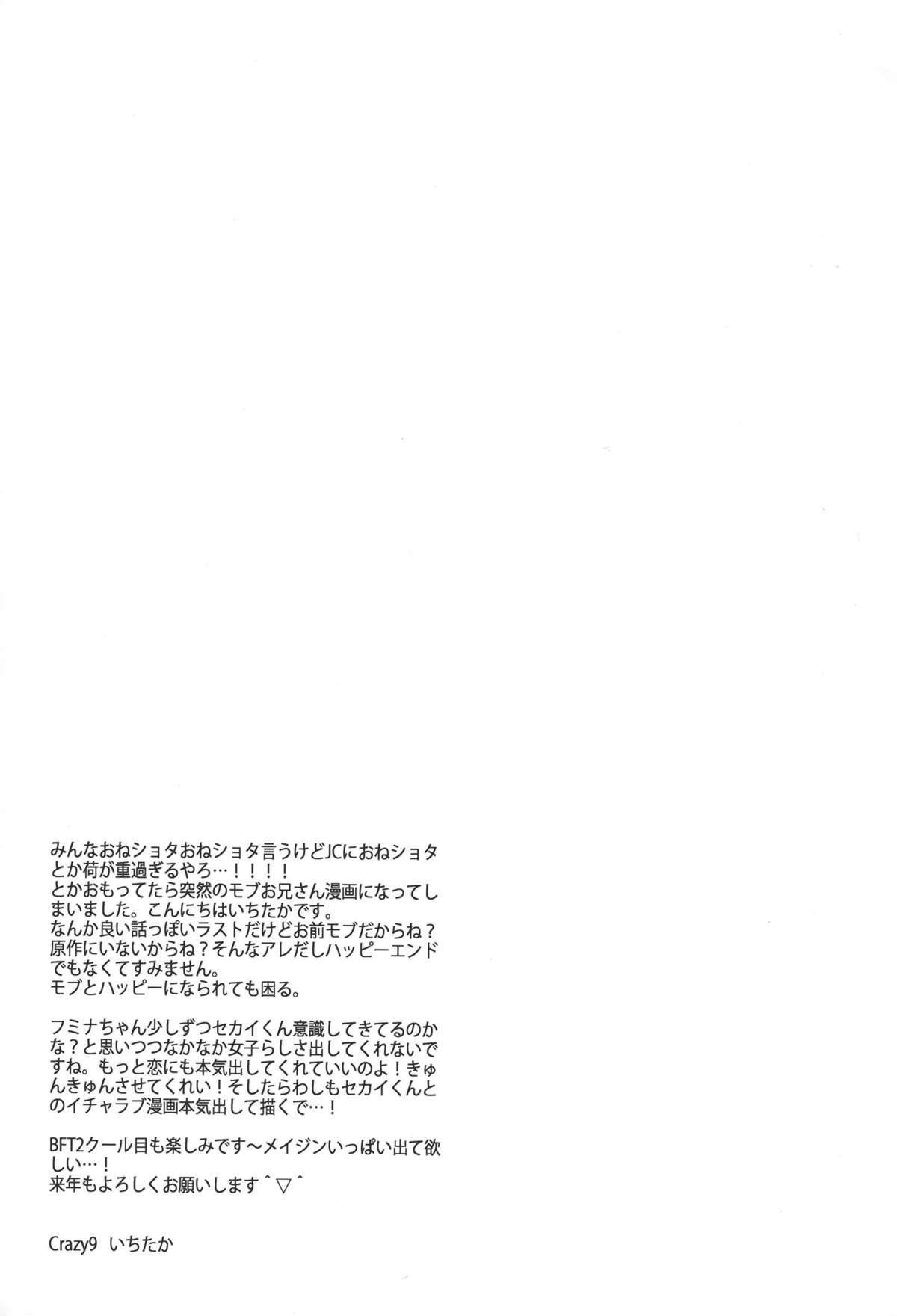 (C87) [Crazy9 (Ichitaka)] C9-15 Fumina-senpai to Mob Onii-chan (Gundam Build Fighters Try) [Chinese] [无毒汉化组] 28